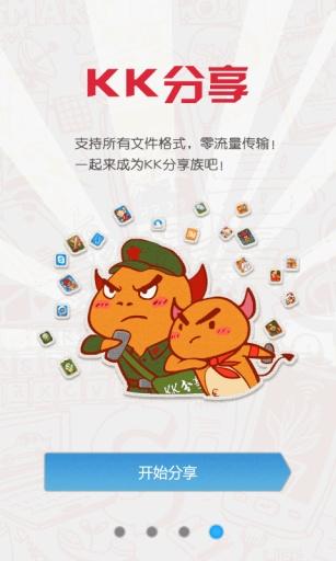 玩工具App|KK分享免費|APP試玩