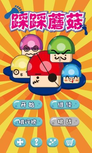 【app分享】一起來種蘑菇人Funghi!簡要攻略 ...