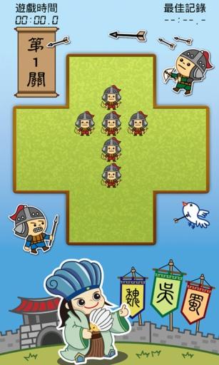 玩棋類遊戲App|孔明棋免費|APP試玩