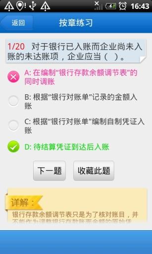 初级会计职称考试 生產應用 App-愛順發玩APP