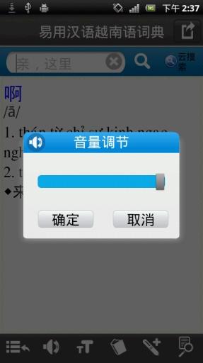 汉语越南语词典截图2