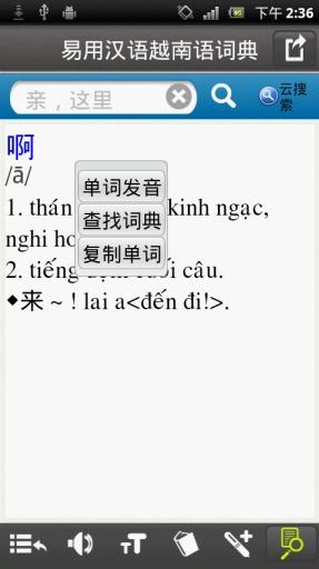 汉语越南语词典截图3
