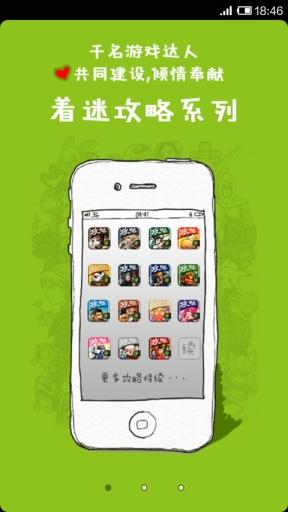 着迷攻略 for 喵将传 角色扮演 App-癮科技App