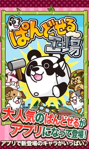 制作工厂:熊猫包大出货