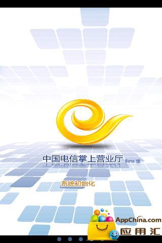 上海电信掌上营业厅