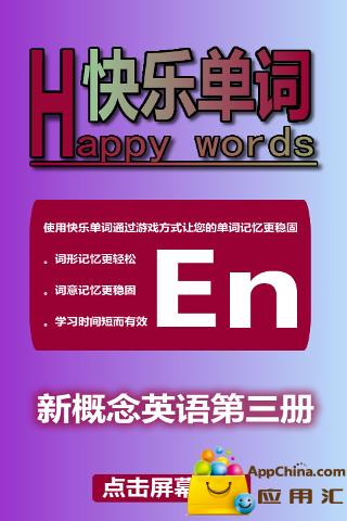 快乐单词第三册