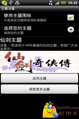 ADW仙剑主题
