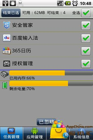 小卓管家 工具 App-愛順發玩APP