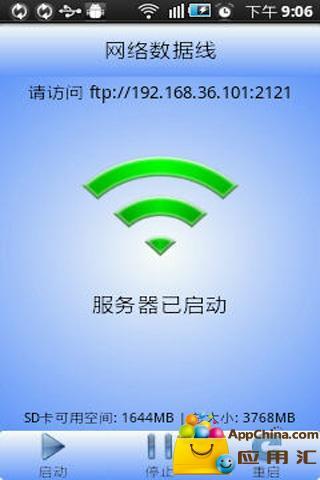网络数据线(无线usb)