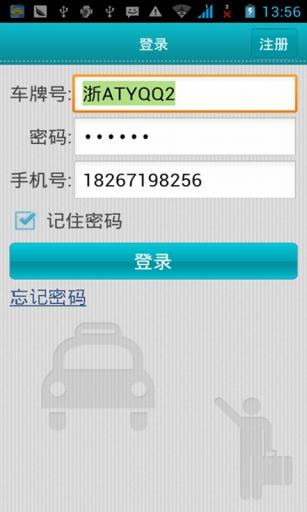 玩生活App|易叫车 司机版免費|APP試玩