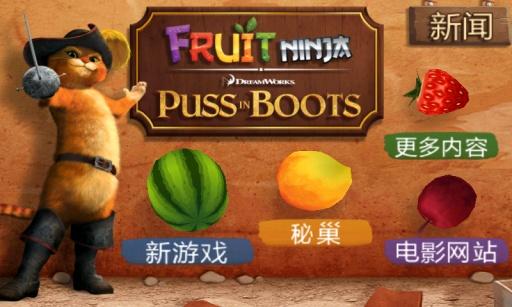 水果忍者:穿靴子的猫截图1