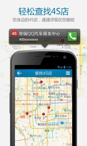 奇瑞QQ之家 生活 App-愛順發玩APP