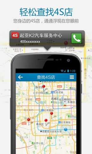 玩免費生活APP|下載起亚K2之家 app不用錢|硬是要APP