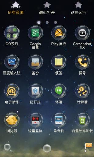 免費下載工具APP|GO主题-晚安 app開箱文|APP開箱王