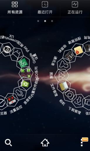 GO主题-宇宙