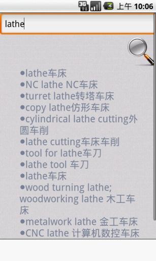 机械英语词典截图2