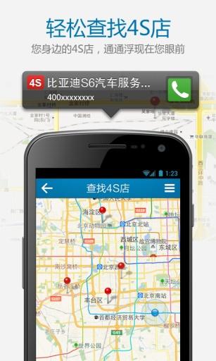玩免費生活APP|下載比亚迪S6之家 app不用錢|硬是要APP