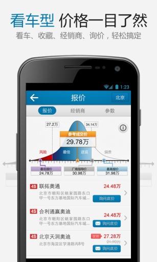 玩免費生活APP|下載北京现代ix35之家 app不用錢|硬是要APP