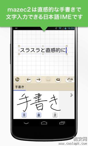 日语手写输入法:mazec2 (Trial Edition)