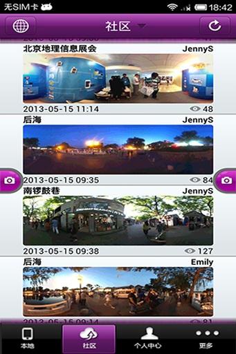 玩攝影App|劲爆全景免費|APP試玩