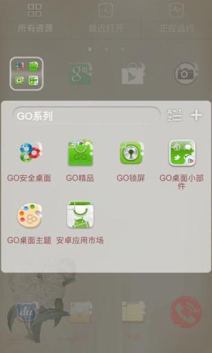 GO主题-白牡丹截图3