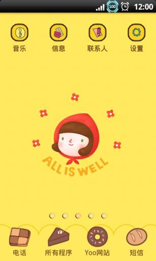 YOO主题-元气小红帽 工具 App-癮科技App
