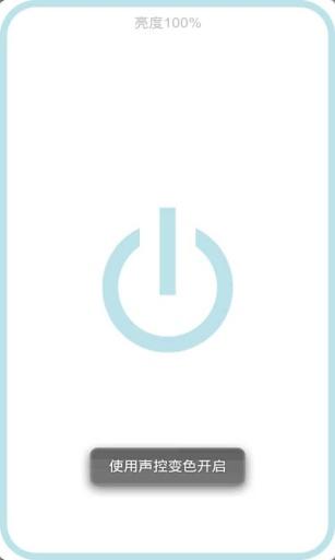 多功能手电筒截图1