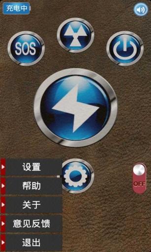 多功能手电筒截图3