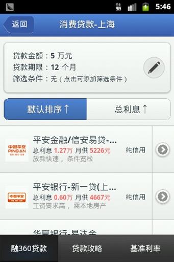 玩免費財經APP|下載融360贷款 app不用錢|硬是要APP