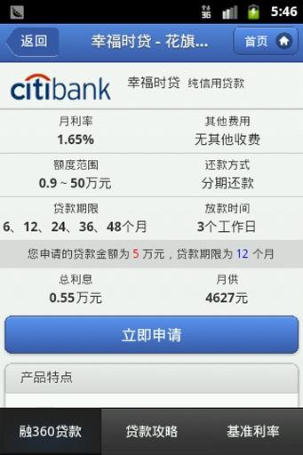 【免費財經App】融360贷款-APP點子