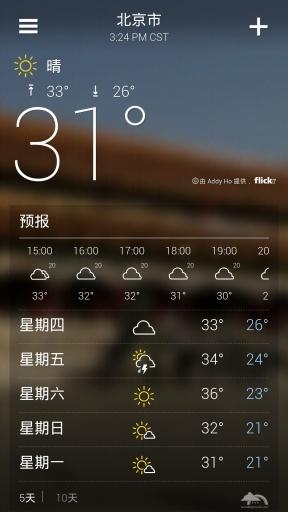 雅虎天气截图0