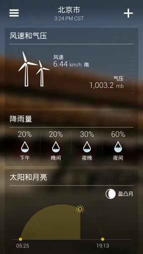 雅虎天气截图3