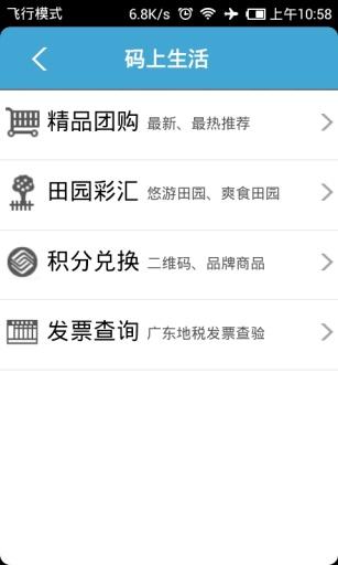 玩免費生活APP|下載手机二维码 app不用錢|硬是要APP