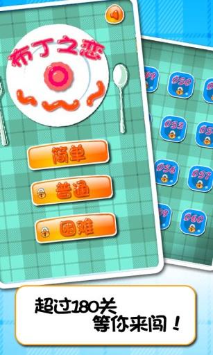 【免費益智App】布丁之恋-APP點子