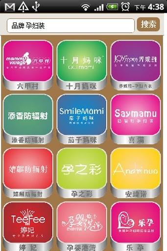 品牌孕妇装网购 購物 App-愛順發玩APP