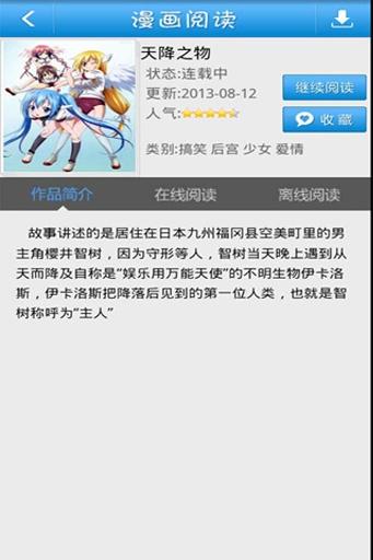 【免費書籍App】天降之物全集-APP點子