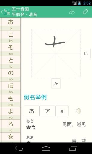 日语学习截图2
