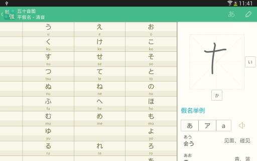 日语学习截图4