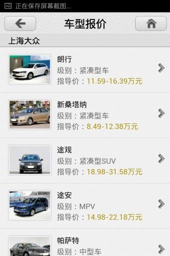 【免費生活App】绍兴富众汽车-APP點子