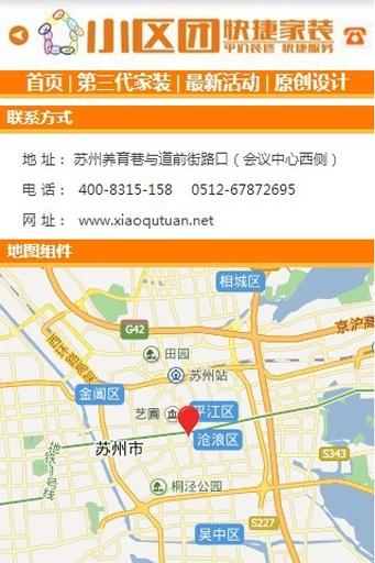 小区团 生活 App-愛順發玩APP