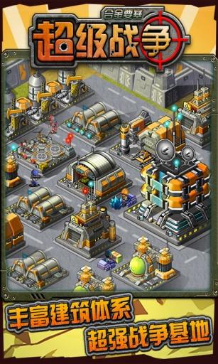 超级战争|玩網游RPGApp免費|玩APPs