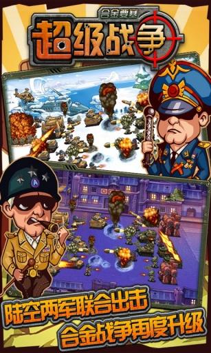 超级战争截图2