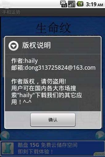 手相运势 生活 App-愛順發玩APP
