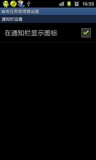 省电任务管理器 玩工具App免費 玩APPs