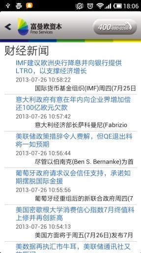 【免費財經App】富曼欧资本-APP點子
