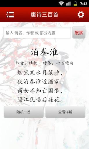 唐诗300首朗读版