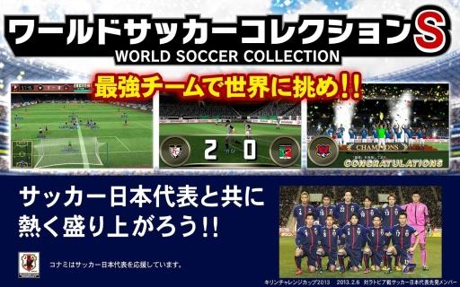 世界足球集合