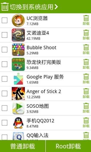 系統程式安全移除器System App Remover Pro v3.3.1005 付費版,Android ...