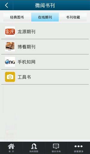 【免費書籍App】国家数字图书馆-APP點子