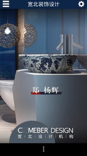 郑杨辉设计师